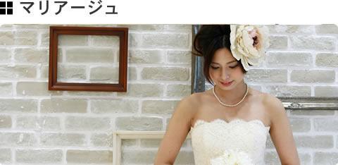 RT mariage
