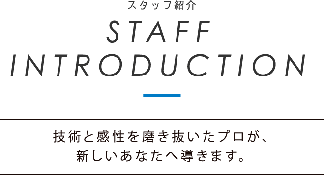 STAFF INTRODUCTION
