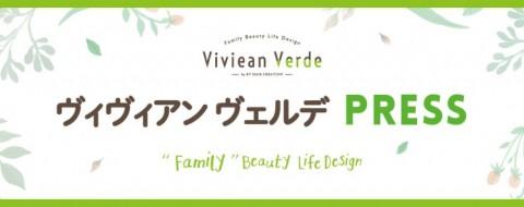 vivieanverde_press-05