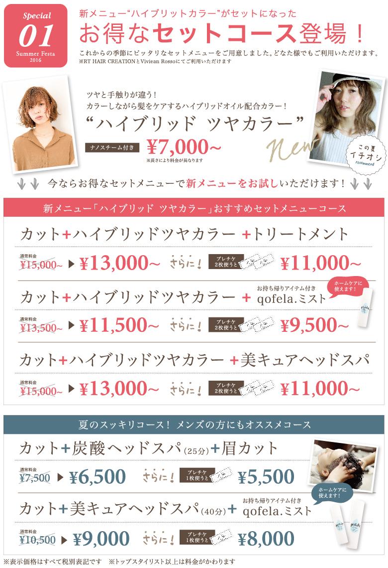 summerfesta_coupon01