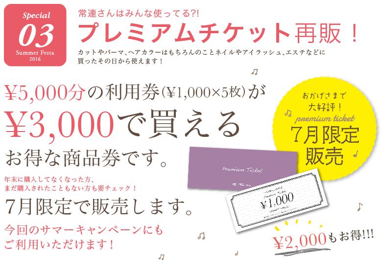 summerfesta_coupon03