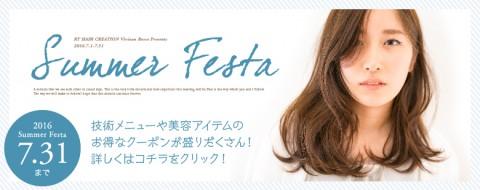 summerfesta_top_main