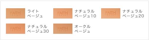 faith2-7