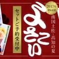 bn_yosakoi
