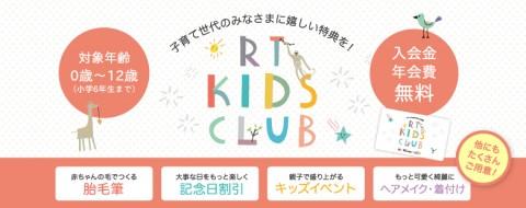 bn_kids (1)
