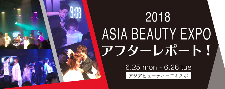 180718_RT_アイキャッチASIA-BEAUTY-EXPO