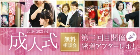 180823_RT_seijinshiki2_report
