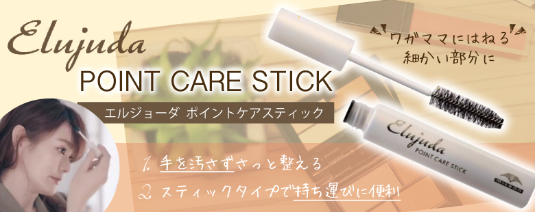 181005_RT_pointcarestick