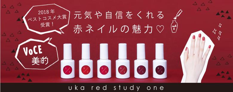 190123_RT_uka-rednail_bn