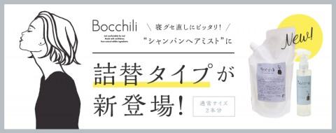 bn_bocchili_refill