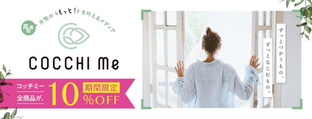 高知県の女性の「もっと」を叶えるメディアCOCCHI Me(コッチミー)