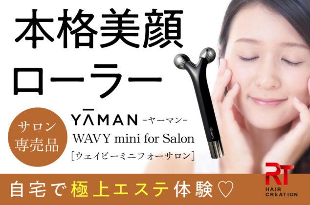 【本格派美顔ローラー♡】WAVY mini for Salon(ウェイビーミニフォーサロン)で自宅にいながら極上エステ体験♡[高知の美容室RT(アールティー)]